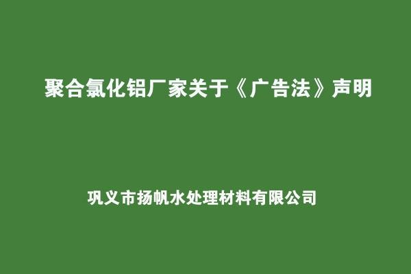 聚合氯化铝厂家关于《广告法》声明