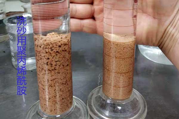 洗砂用聚丙烯酰胺