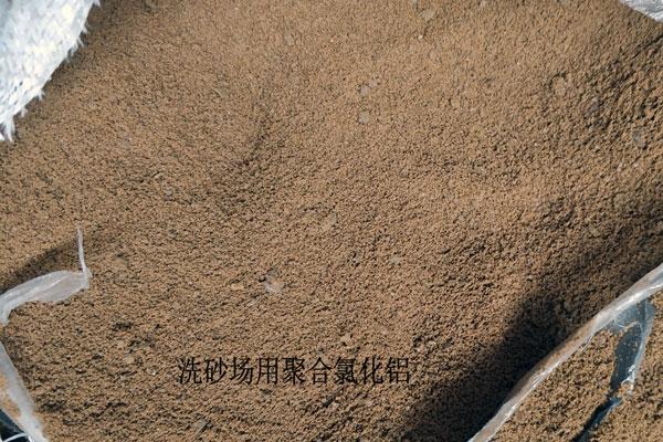 洗砂场用聚合氯化铝