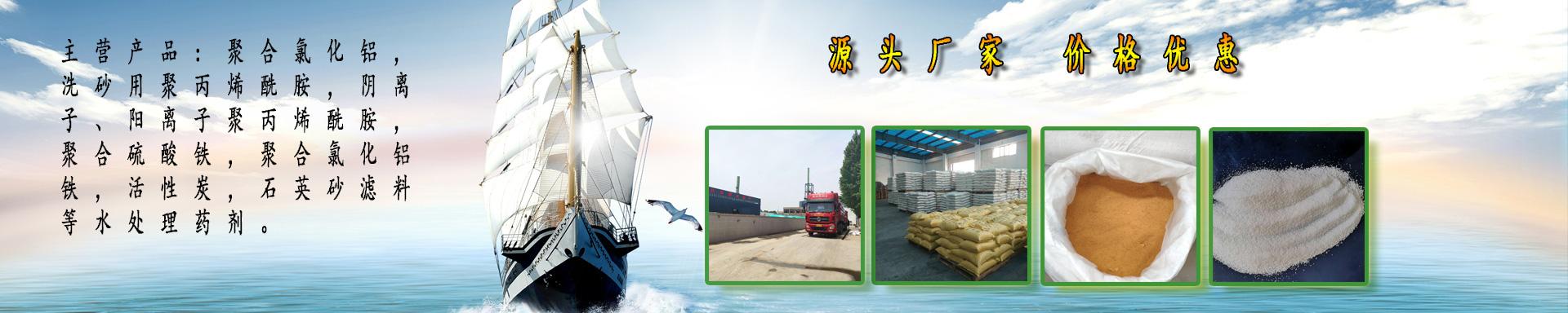 聚合氯化铝生产厂家宣传图