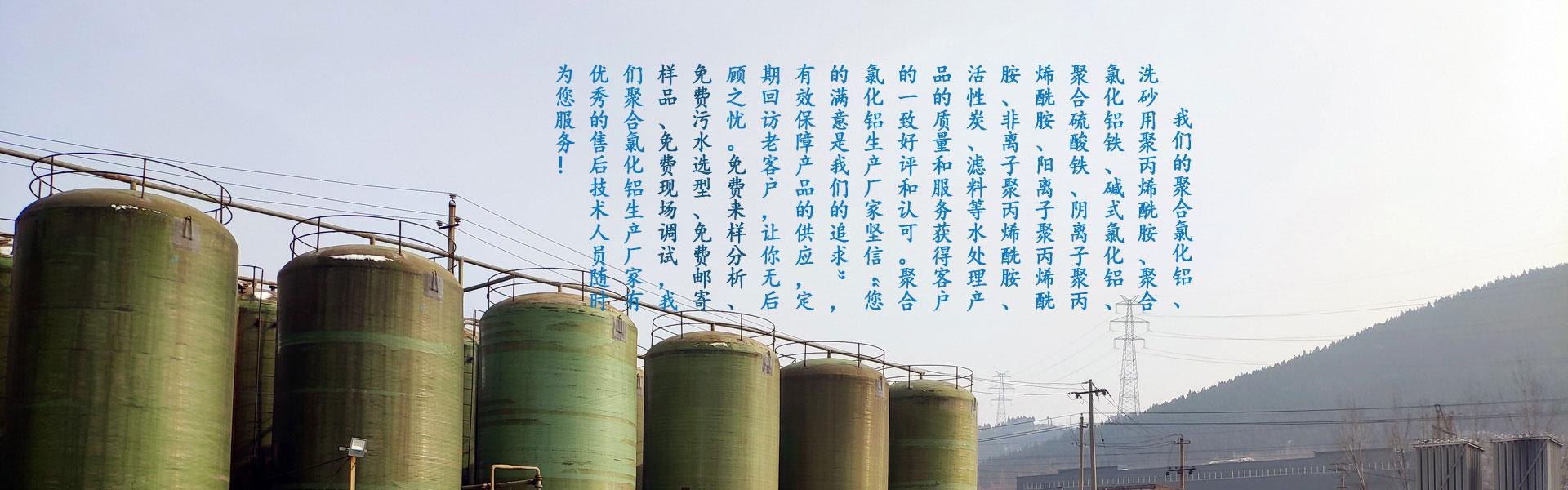 聚合氯化铝生产厂家首页图3